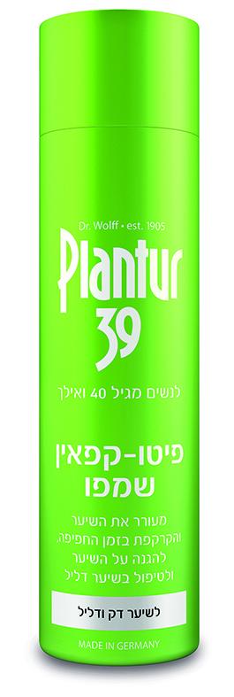 Plantur 39 - פיטו קפאין שמפו לשיער דק ודליל לנשים מחיר 64.90 שח צילום דר וולף גרמניה