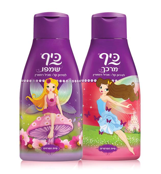 שמפו ומרכך לילדים מסדרת כיף פיות צילום מוטי פישביין (1)
