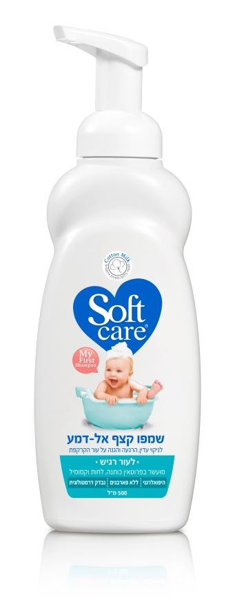 שמפו קצף לתינוקות מבית SOFTCARE מחיר 19.90 שח צילום מוטי פישביין